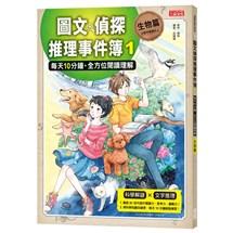 圖文偵探推理事件簿1【生物篇】:每天10分鐘‧全方位閱讀理解