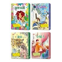 西方經典童話套書【第二輯】(5~8冊)
