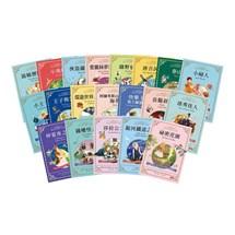 西方經典童話套書(1~20冊)