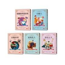 西方經典童話套書(女孩入門套組,共5冊)