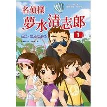 名偵探夢水清志郎1:然後,五個人消失了!
