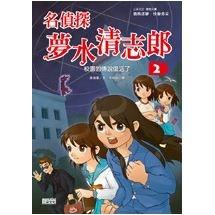 名偵探夢水清志郎2:校園的傳說復活了