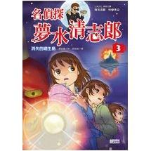 名偵探夢水清志郎3:消失的總生島