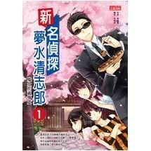 新名偵探夢水清志郎1:魔女的藏身處