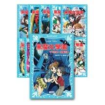 黑魔女學園套書(1~13冊)