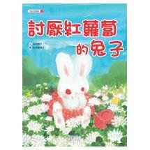 討厭紅蘿蔔的兔子