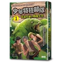 少年特種部隊1:荒島巨蜥的極限生存