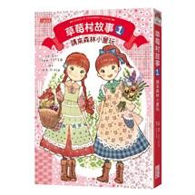 草莓村故事1:請來森林小屋玩