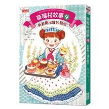 草莓村故事4:新鮮剛出爐的麵包