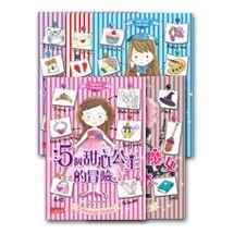 閃亮女孩故事珠寶盒套書(1~5冊)