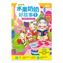 水果奶奶好故事1:什麼時候可以吃冰淇淋?(附50分鐘精彩水果冰淇淋影片DVD)