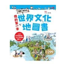 我的第一本世界文化地圖書