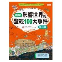 圖解影響世界的聖經100大事件:舊約篇