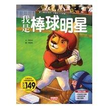 我是棒球明星