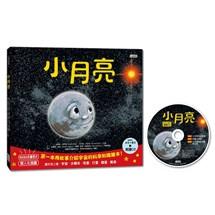 小月亮:第一本用故事介紹宇宙的科學知識繪本(附中英文朗讀CD)
