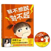 我不想說對不起:鄧惠文給孩子的情緒成長繪本(附故事朗讀CD+鄧醫師私房情緒祕方)