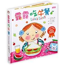 露露吃午餐:讓孩子專心吃飯的遊戲操作書
