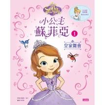 小公主蘇菲亞1:皇家舞會