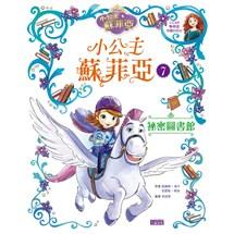 小公主蘇菲亞7:祕密圖書館