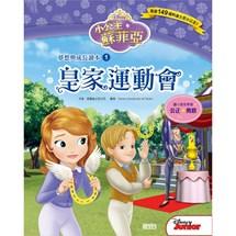 小公主蘇菲亞夢想與成長讀本1:皇家運動會