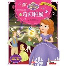 小公主蘇菲亞夢想與成長讀本5:奇幻科展