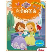 小公主蘇菲亞夢想與成長讀本7:完美的茶會