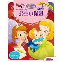 小公主蘇菲亞夢想與成長讀本10:公主小保姆
