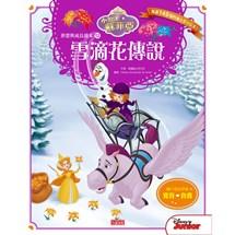 小公主蘇菲亞夢想與成長讀本12:雪滴花傳說