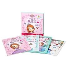 小公主蘇菲亞套書(1~4冊)