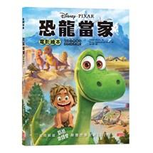 恐龍當家電影繪本【精】
