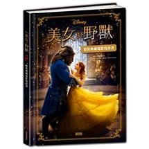 美女與野獸:精裝典藏電影寫真書