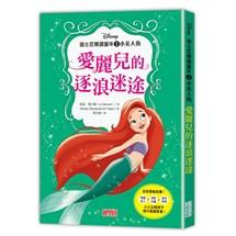 迪士尼樂讀童年(2)小美人魚:愛麗兒的逐浪迷途