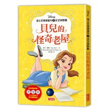 迪士尼樂讀童年(3)美女與野獸:貝兒的怪奇老屋