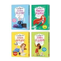 迪士尼樂讀童年套書:艾莎、愛麗兒、貝兒、莫娜(共4冊)