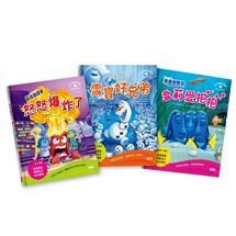 迪士尼情緒教育繪本套書(共3冊)
