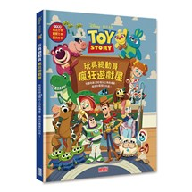 玩具總動員瘋狂遊戲屋:完整收錄100個以上角色場景,尋找你最愛的玩具!