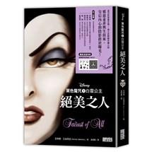 黑色魔咒1白雪公主:絕美之人
