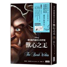 黑色魔咒(2)美女與野獸:獸心之王