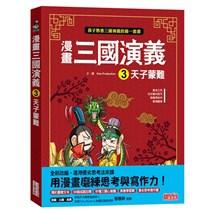 漫畫三國演義3:天子蒙難