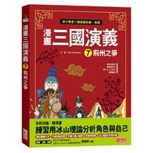 漫畫三國演義7:荊州之爭