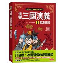 漫畫三國演義9:蜀漢建國