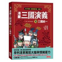 漫畫三國演義10:三國統一
