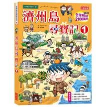 尋寶記46:濟州島尋寶記1