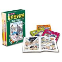 世界歷史探險套書【第一輯】(1~4集)