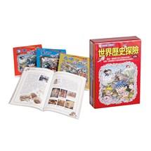 世界歷史探險套書【第二輯】(5~8集)