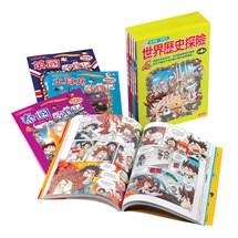 世界歷史探險套書【第四輯】(13~16集)