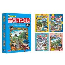 世界歷史探險套書【第八輯】(第29~32冊)(無書盒版)