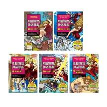 希臘羅馬神話漫畫套書【第一輯】(1~5冊)