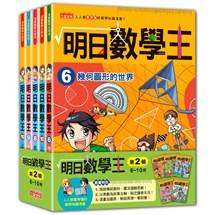 明日數學王套書【第二輯】(6~10集)