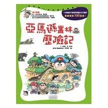科漫2:亞馬遜叢林歷險記